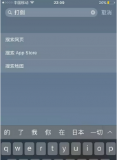 """苹果输入法""""击沉中国""""的真相竟然是??????!!!!!!"""